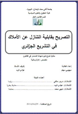 مذكرة ماستر : التصريح بقابلية التنازل عن الأملاك في التشريع الجزائري PDF