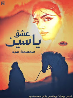 رواية عشق ياسين الفصل العاشر