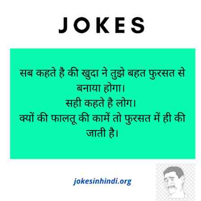 Insult jokes in Hindi for Friends