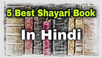 5 best shayari book in hindi
