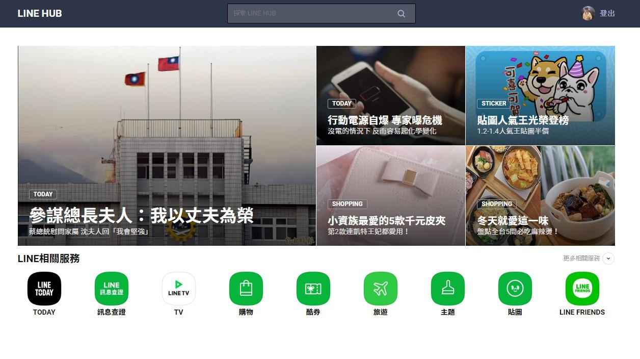 LINE入口網站-LINE HUB上線!/一站式瀏覽新聞、購物、追劇超方便👍