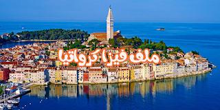 الهجرة الى كرواتيا  – ملف فيزا كرواتيا