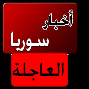 اخبار سوريا اليوم , سوريا اليوم , عاجل حلب