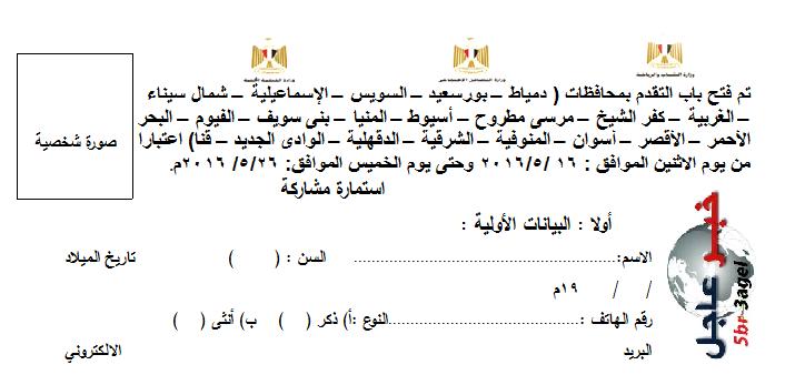 اعلان وزارة التضامن والشباب والرياضة والتنمية المحلية بالمحافظات حتى 26 / 5 / 2016 - الاستمارة