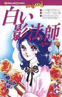 Shiroi Kageboshi Manga