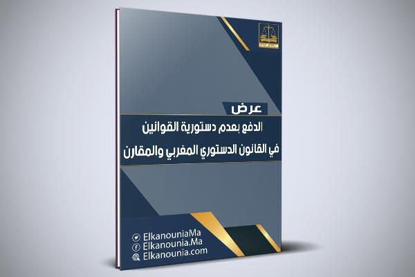 الدفع بعدم دستورية القوانين في القانون الدستوري المغربي والمقارن PDF