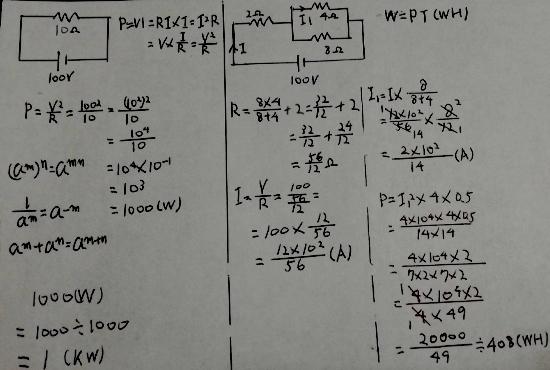 電験三種数学1
