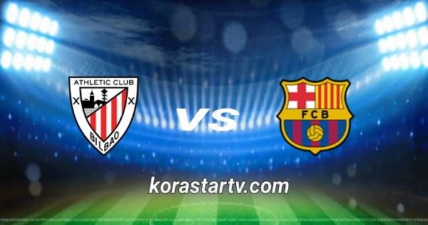 مباراة برشلونة واتلتيك بلباو بث مباشركورة ستار كورة لايف كورة اون لاين
