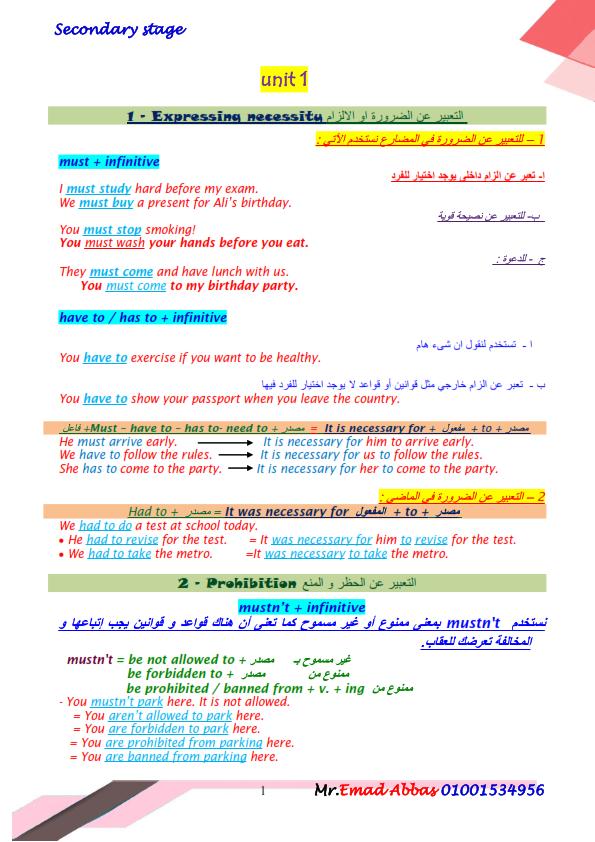 تحميل مذكرة جرامر منهج اللغة الانجليزية الجديد للصف الثاني الثانوي الترم الأول 2021