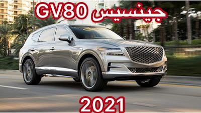 سيارة جينيسيس GV80 موديل 2021