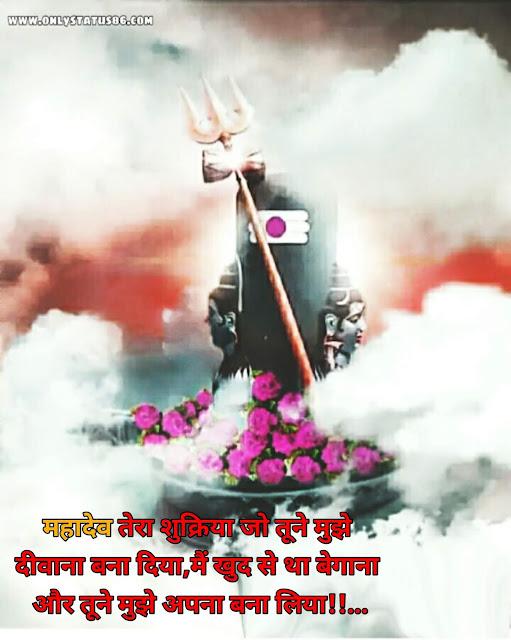 Best Mahadev Attitude Status,,जय महादेव स्टेटस