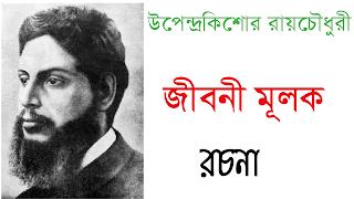 উপেন্দ্রকিশোর রায়চৌধুরী জীবনীমূলক রচনা । Upendra Kishore Ray Chowdhury