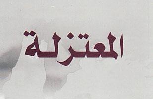 من هم المعتزلة وكيف ابتليت بها الأمة الإسلامية؟