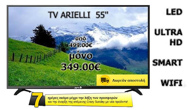 Ultra HD 4K Τηλεόραση 55 Ιντσών Μόνο 349€