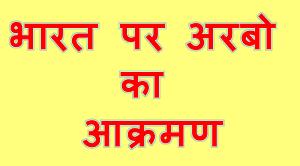 भारत पर अरबो का आक्रमण Notes in Pdf | Bharat Par Arbo Ka Aakraman Notes in Pdf