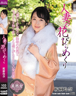 MYBA-023 Married Woman Petal Turnover Rena Sakuragi