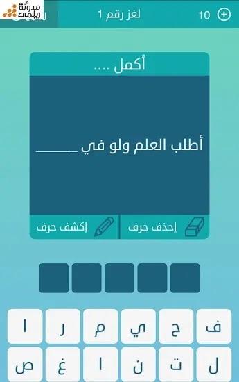 تحميل لعبة كلمات شهيرة النسخة الأصلية