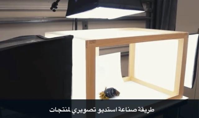 صناعة صندوق تصوير المنتجات