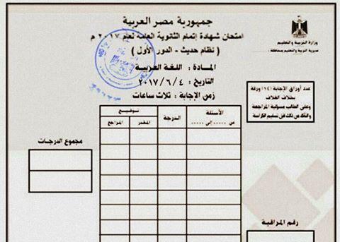 إجابة إمتحان اللغه العربيه ثانويه عامه للصف الثالث الثانوي 2020