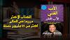 كتاب الأب الغني والأب الفقير مترجم عربى| Rich Dad Poor Dad