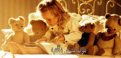 قصص قصيرة عن التواضع وحسن الخلق قصيرة ومعبرة للأطفال