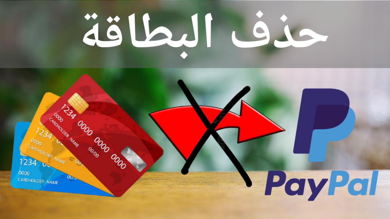 طريقة حذف بطاقة بنكية من حساب بيبال
