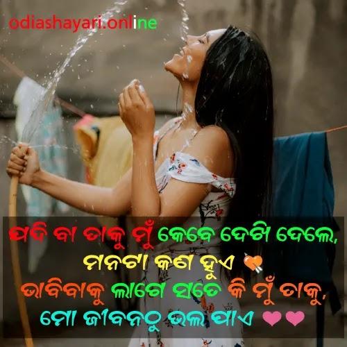 Love Shayari in Oriya | Inspirational Quotes Images | Odia Dukha Sms