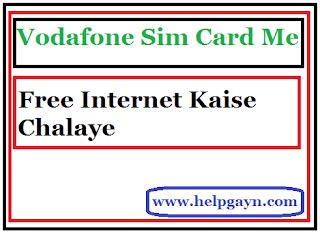Vodafone-Sim-Card-Me-Free-Internet-Kaise-Chalaye