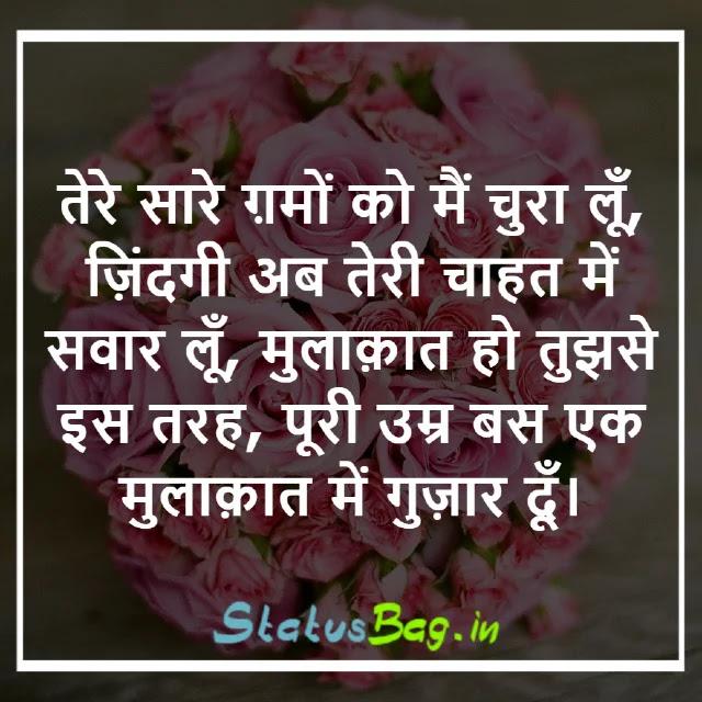 True Love Shayari In Hindi Image