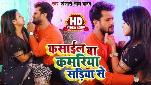 Kasail Ba Kamariya Sadiya Se Lyrics Khesari Lal Yadav