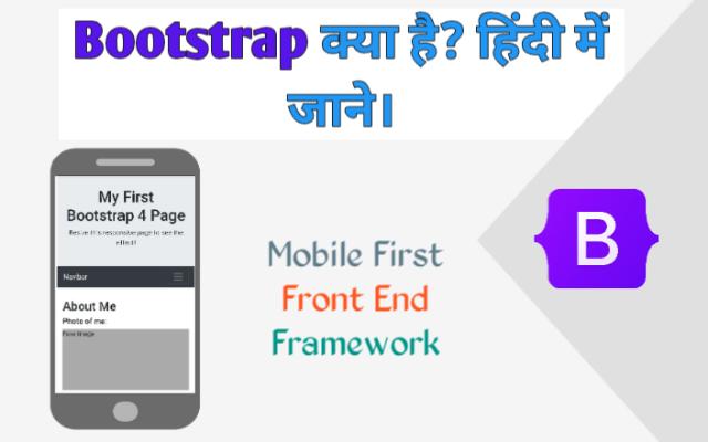 bootstrap kya hai hindi me jane