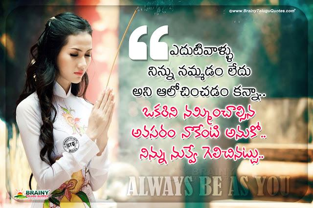 telugu quotes, best quotes in telugu, life changing words in telugu, self motivational quotes in telugu
