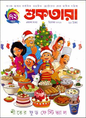Shuktara Magazine December 2019 (pdfbengalibooks.blogspot.com)