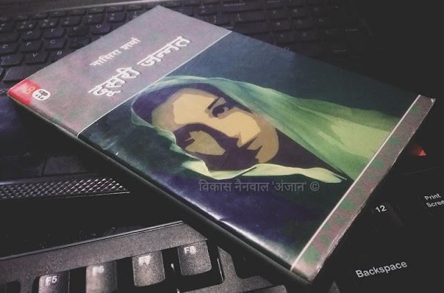 दूसरी जन्नत - नासिरा शर्मा