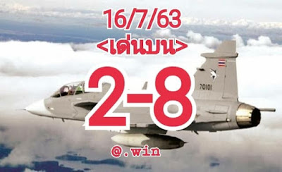 Thailand Lottery 3up VIP Sure Number Tips Paper Facebook 16 July 2020