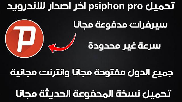 تحميل psiphon pro unlimited مهكر اخر اصدار للاندرويد من ميديا فاير