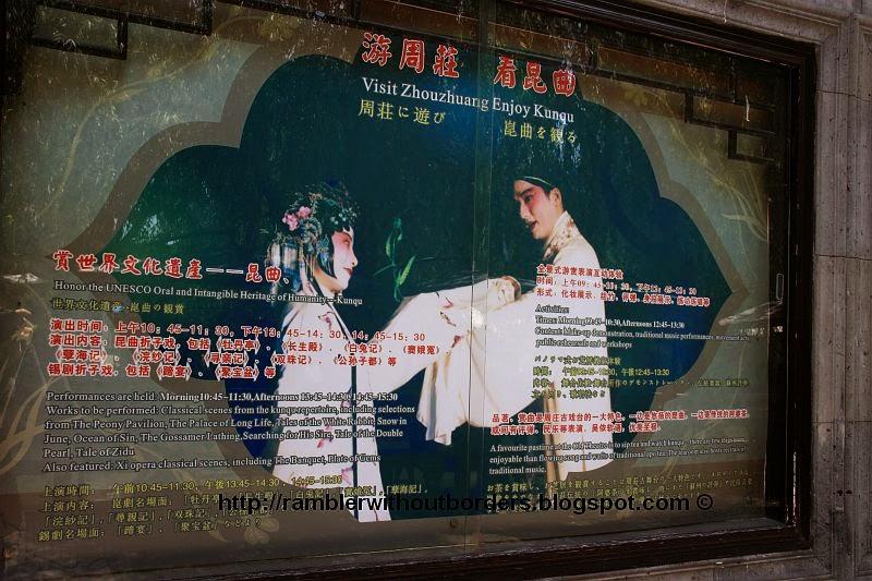 Kunqu Opera Poster, Zhouzhuang, Jiangsu, China