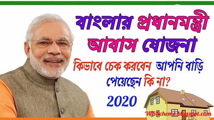 Pradhan Mantri Awas Yojana List 2020 in West Bengal - (PMAY) List Ho to Check in West Bengal 2020 - WBScheme