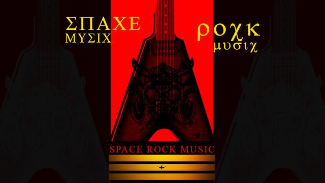Chiến Binh Rock Samurai   Space Rock Music