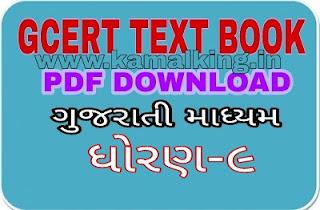 NCERT+TEXT+BOOK+PDD+DOWNLOAD