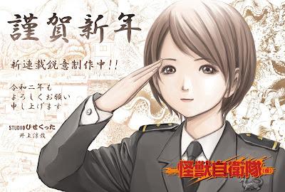 Kaijū Jieitai es el nuevo manga de Jun'ya Inoue.