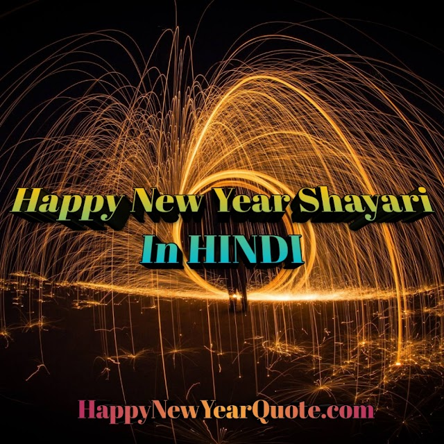 Happy New Year 2020 Shayari In Hindi and New Year Shayari For Girlfriend In Hindi