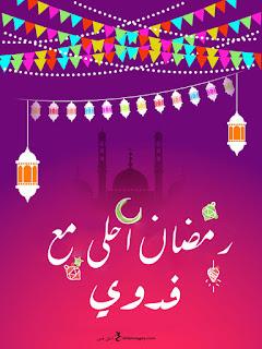 رمضان احلى مع فدوي
