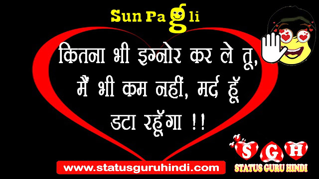 Whatsapp Attitude Status In Hindi | Sun Pagli Status #3 | Status Guru Hindi