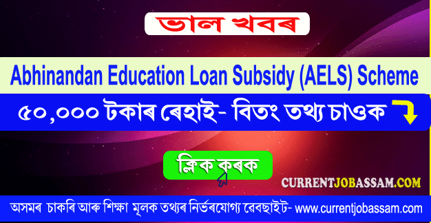 ABHINANDAN Scheme Assam 2020, Online Application