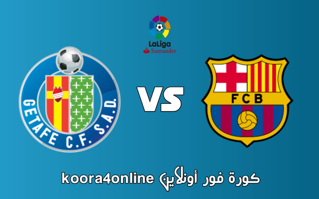 مشاهدة مباراة برشلونة و خيتافي بث مباشر 29-08-2021 الدوري الاسباني