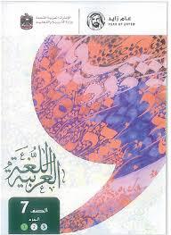 كتاب الطالب اللغة العربية الجزء الأول