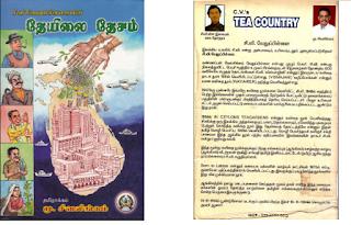 Theyilai Desam - Murugan Sivalingam