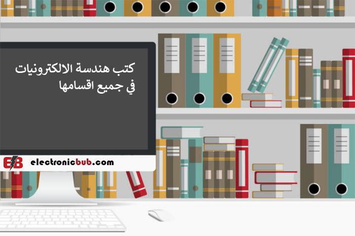 43 كتاب في الالكترونيات pdf بالعربية من اهم كتب هندسة الالكتروينات