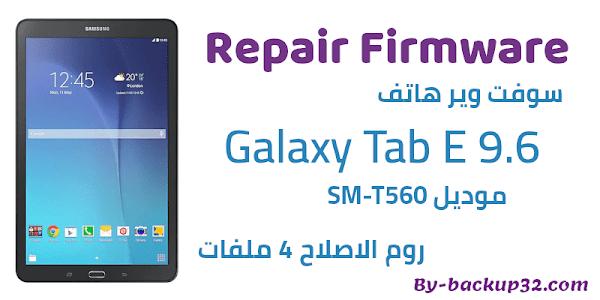 سوفت وير هاتف Galaxy Tab E 9.6 موديل SM-T560 روم الاصلاح 4 ملفات تحميل مباشر